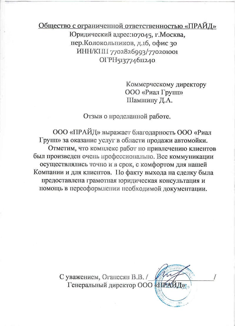 Купить готовый бизнес в Москве Продажа прибыльного бизнеса с  Отзывы